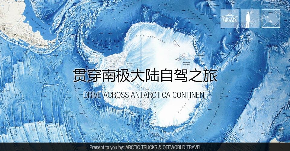贯穿南极大陆自驾之旅 - DRIVE ACROSS ANTARCTICA CONTINENT
