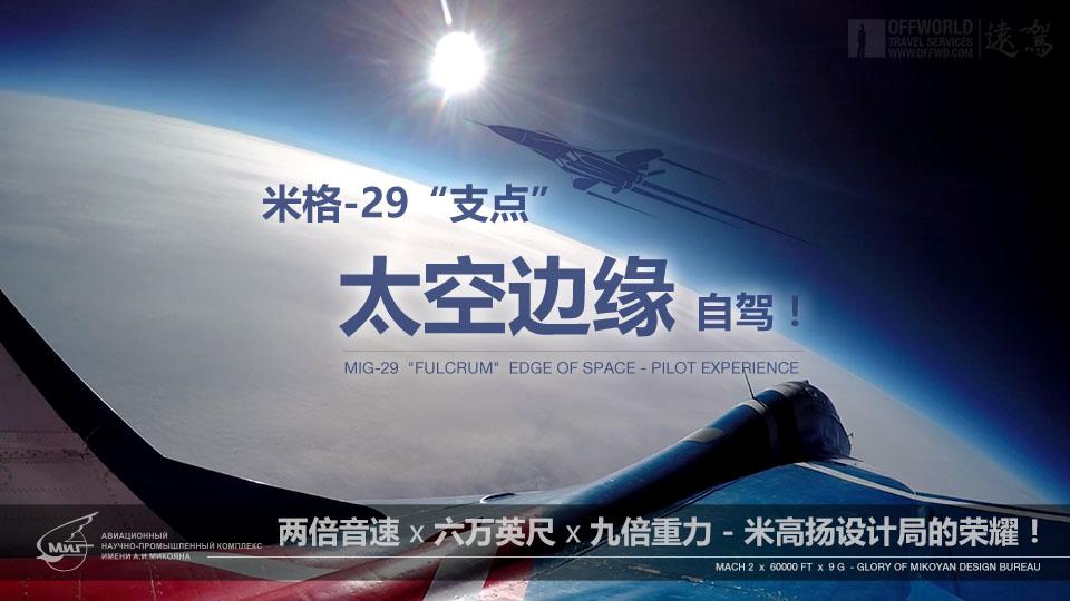 """米格-29""""支点""""太空边缘自驾!"""