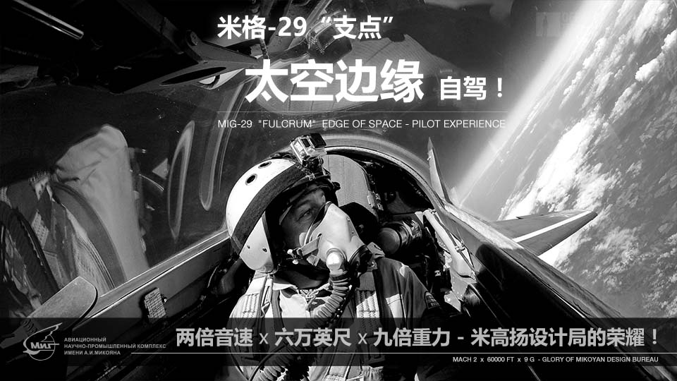 "米格-29 ""支点"" 太空边缘自驾 - MIG-29 ""FULCRUM"" EDGE OF SPACE PILOT EXPERIENCE"