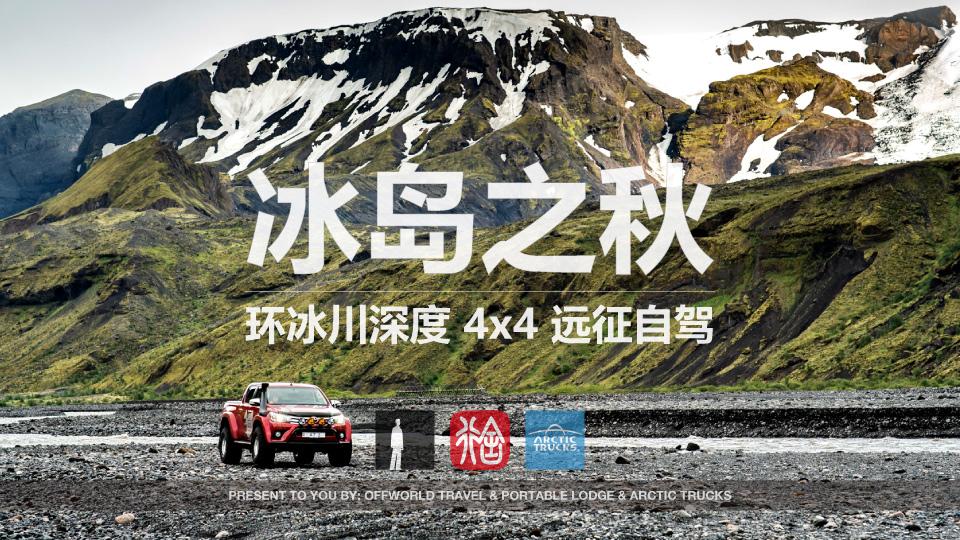 冰岛之秋 - 环冰川深度 4x4 越野自驾 - ICELAND 4x4 EXPEDITION