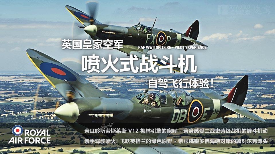 英国皇家空军 喷火式战斗机 自驾飞行体验